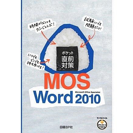 ポケット直前対策 MOS Word 2010 [単行本]