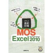 ポケット直前対策 MOS Excel2010 [単行本]