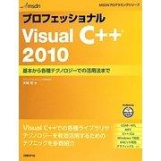プロフェッショナルVisual C++ 2010―基本から各種テクノロジーでの活用法まで(MSDNプログラミングシリーズ) [単行本]