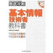 ITプロ/ITエンジニアのための徹底攻略 基本情報技術者教科書〈平成24年度秋期・平成25年度春期〉 [単行本]