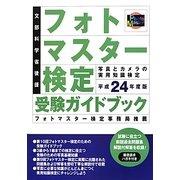 フォトマスター検定受験ガイドブック〈平成24年度版〉 [単行本]