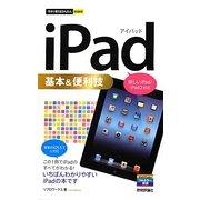 iPad基本&便利技―新しいiPad/iPad2対応(今すぐ使えるかんたんmini) [単行本]
