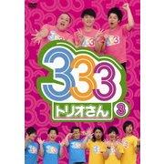 333 トリオさん 3