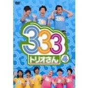 333 トリオさん 4