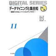 データマイニングと集合知―基礎からWeb、ソーシャルメディアまで(未来へつなぐデジタルシリーズ〈11〉) [全集叢書]
