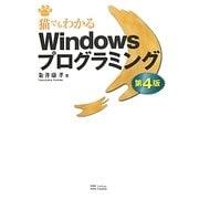 猫でもわかるWindowsプログラミング 第4版 [単行本]