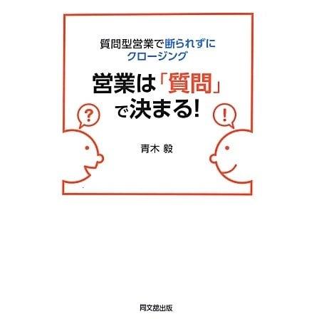 営業は「質問」で決まる!―質問型営業で断られずにクロージング(DO BOOKS) [単行本]