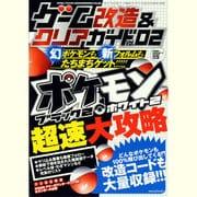 ゲーム改造&クリアガイド Vol.2(三才ムック VOL. 530) [ムックその他]