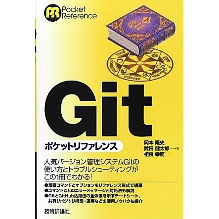Gitポケットリファレンス [単行本]