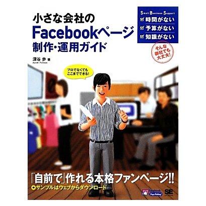 小さな会社のFacebookページ制作・運用ガイド [単行本]