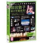 前田敦子 涙の卒業宣言! in さいたまスーパーアリーナ~業務連絡。頼むぞ、片山部長!~第2日目DVD