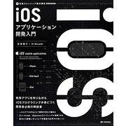 iOSアプリケーション開発入門(即戦力エンジニア養成講座) [単行本]