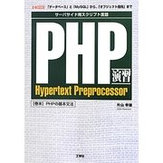 PHP演習―「データベース」と「MySQL」から、「オブジェクト指向」まで(I・O BOOKS) [単行本]