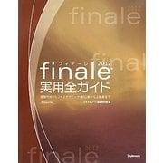 フィナーレ2012実用全ガイド―楽譜作成のヒントとテクニック・初心者から上級者まで [単行本]
