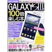 GALAXY S3を100倍楽しむ本-人気のGALAXY Sシリーズ最新モデルを徹底的に使いこなす!(アスペクトムック) [ムックその他]