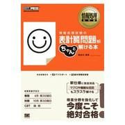 情報処理試験の表計算問題がちゃんと解ける本(情報処理教科書) [単行本]