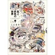 乱と灰色の世界 4巻(HARTA COMIX) [コミック]