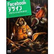 Facebookデザインプロフェッショナルガイド [単行本]