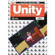 Unityゲームプログラミング―フリーの「ゲームエンジン」で開発!(I・O BOOKS) [単行本]