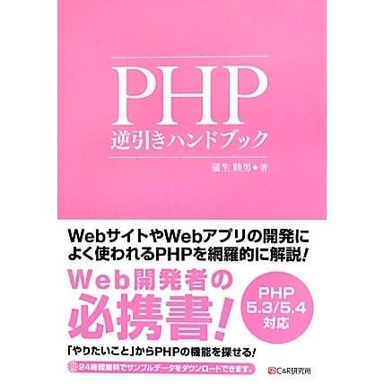 PHP逆引きハンドブック―PHP 5.3/5.4対応 [単行本]