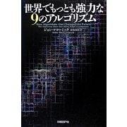 世界でもっとも強力な9のアルゴリズム [単行本]