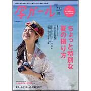 写ガール vol.12-カメラ片手に毎日を思いきり楽しみたい女子のための本(エイムック 2427) [ムックその他]