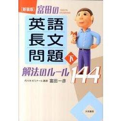 富田の英語長文問題解法のルール144 下 新装版 [全集叢書]