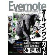 Evernoteオールインワンガイド [単行本]