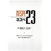 ネスペ23―本物のネットワークスペシャリストになるための最も詳しい過去問解説と合格のコツ [単行本]