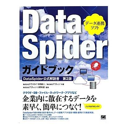 DataSpiderガイドブック―DataSpider公式解説書 第2版 [単行本]