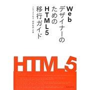 WebデザイナーのためのHTML5移行ガイド [単行本]