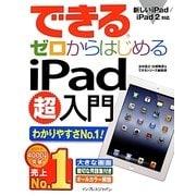 できるゼロからはじめるiPad超入門―新しいiPad/iPad2対応(できるシリーズ) [単行本]