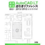 速攻解決AutoCAD LT逆引きリファレンス―2013/2012/2011/2010/2009/2008/2007/2006/2005/2004/2002対応 [単行本]