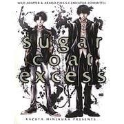 sugar coat excess―久保田&時任シリーズ画集 [コミック]