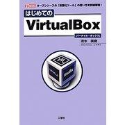 はじめてのVirtualBox―オープンソースの「仮想化ツール」の使い方を詳細解説!(I・O BOOKS) [単行本]