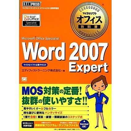 Word 2007 Expert―Microsoft Office Specialist(マイクロソフトオフィス教科書) [単行本]
