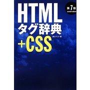 HTMLタグ辞典+CSS 第7版 [単行本]