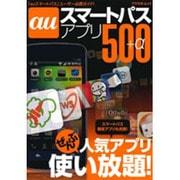 auスマートパスアプリ500+α(アスペクトムック) [ムックその他]
