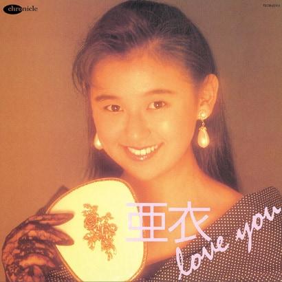 安永亜衣/亜衣 love you
