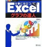 仕事に役立つExcelグラフの達人(Excel徹底活用シリーズ) [単行本]