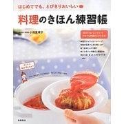 はじめてでも、とびきりおいしい料理のきほん練習帳 [単行本]