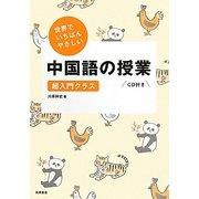 世界でいちばんやさしい中国語の授業―超入門クラス CD付き [単行本]