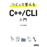 つくって覚えるC++/CLI入門 [単行本]