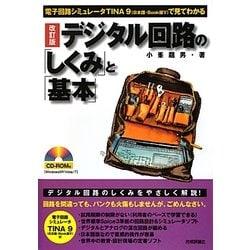デジタル回路の「しくみ」と「基本」―電子回路シミュレータTINA9(日本語・Book版5)で見てわかる [単行本]