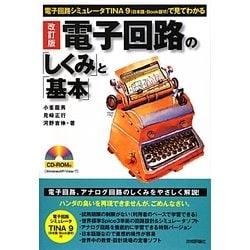 電子回路の「しくみ」と「基本」―電子回路シミュレータTINA9(日本語・Book版6)で見てわかる 改訂版 [単行本]