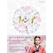 トンイ DVD-BOX Ⅴ