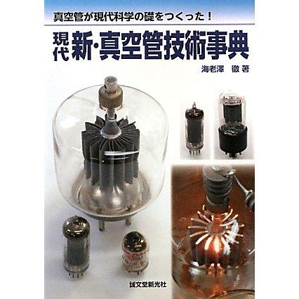現代新・真空管技術事典―真空管が現代科学の礎をつくった! [単行本]