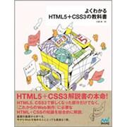 よくわかるHTML5+CSS3の教科書 [単行本]