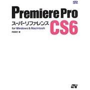 Premiere Pro CS6―スーパーリファレンスfor Windows&Macintosh [単行本]