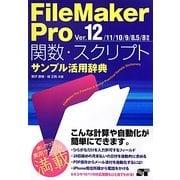 FileMaker Pro 関数・スクリプトサンプル活用辞典―Ver.12/11/10/9/8.5/8対応 [単行本]